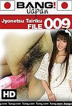 jyonetsu tairiku 9