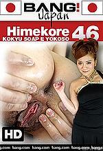 himekore 46