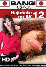 hajimete 12