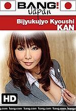 bjyukujyo kyoushi kan