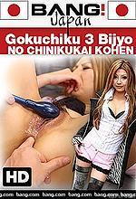 gokuchiku 3 bijyo no chinikukai kohen
