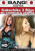 gokuchiku 3 bijyo no chinikukai zenpen