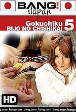 gokuchiku 5 bijo no chishikai