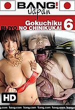gokuchiku 6 bijyo no chinikukai