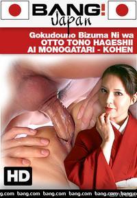 gokudouno bizuma ni wa otto tono hageshii ai monogatari kohen