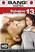 gokujyou awahime monogatari 13