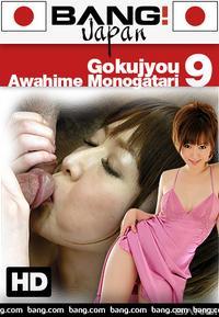 gokujyou awahime monogatari 9