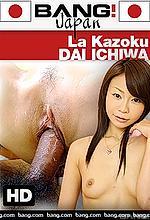 la kazoku dai ichiwa