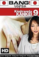 kinjirareta kankei 9