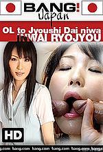 ol to jyoushi dai niwa inwai ryojyou