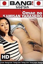 omae no kamison yarasero
