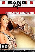 orgasm ningyou