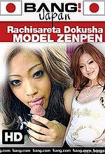 rachisareta dokusha model zenpen