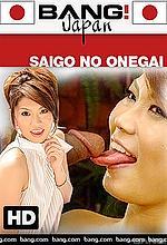 saigo no onegai