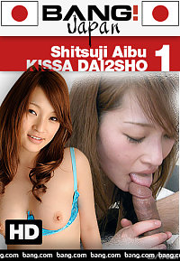 shitsuji aibu kissa dai 1 sho part 2