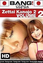 zettai kanojo 2 volume 2