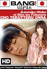 jitsuroku otoko ni shio wo fukaseru cho tekutteru onna