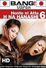 honto ni atta h na hanashi 6