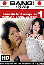 kareshi to kanojo no manko ate quiz 1