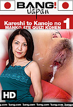 kareshi to kanojo no manko ate quiz 1 kohen