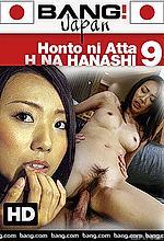 honto ni atta h na hanashi 9