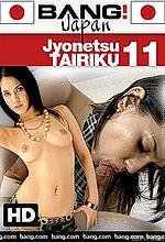 jyonetsu tairiku 11