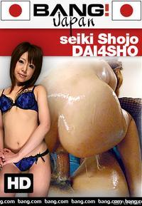 seiki shojo dai4sho