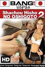 shachou hisho no oshigoto 2