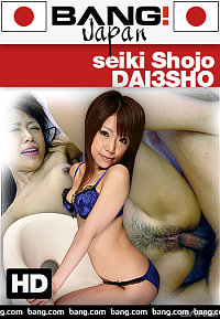 seiki shojo dai3sho
