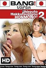 shirouto hakkutsujijyou honmono 2