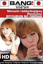 shirouto hakkutsujijyou honmono