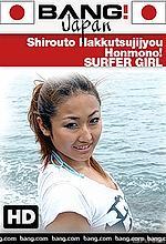 shirouto hakkutsujijyou honmono surfer girl