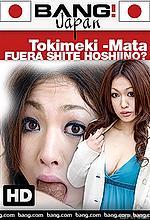 tokimeki mata fuera shite hoshiino