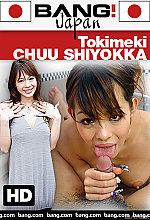 tokimeki chuu shiyokka