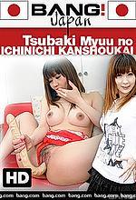 tsubaki myuu no ichinichi kanshoukai