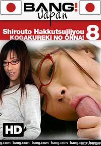 shirouto hakkutsujijyou 8