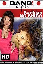karibian no shiro