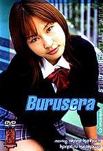 burusera 2